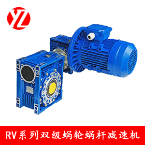 RV系列双级蜗轮蜗杆减速机