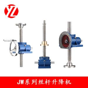 JW系列丝杆升降机
