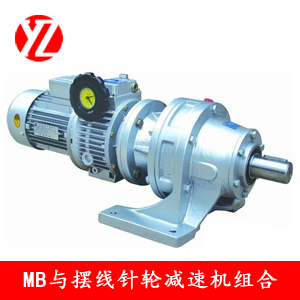 MB与摆线针轮减速机组合
