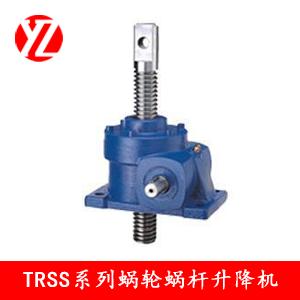 TRSS系列蝸輪蝸杆升降機