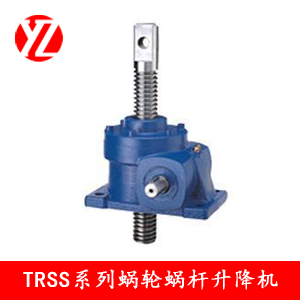 TRSS系列蜗轮蜗杆升降机