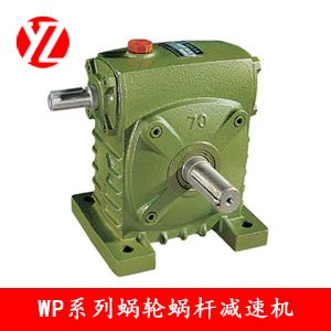 WP系列蝸輪蝸杆減速機